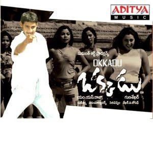 Okkadu (2003)