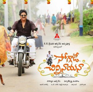 Soggade Chinni Nayana Songs