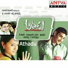 Athadu Mp3 Songs