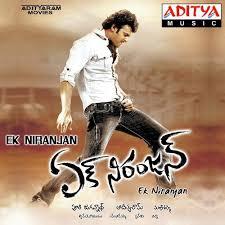 Ek Niranjan Songs