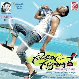 Gunde Jaari Gallanthayyinde Songs