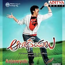 Anjaneyulu Songs