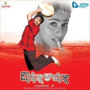 Avunanna Kadanna Songs
