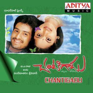 Chantigadu Songs