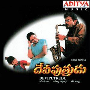 Devi Putrudu Songs