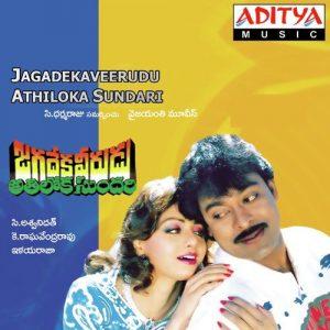 Jagadeka Veerudu Athiloka Sundari Songs