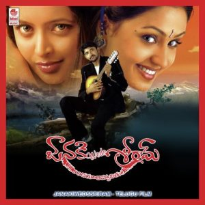 Janaki Weds Sriram Songs