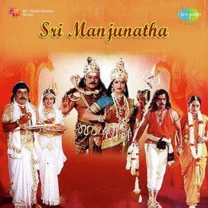 Sri Manjunatha Songs