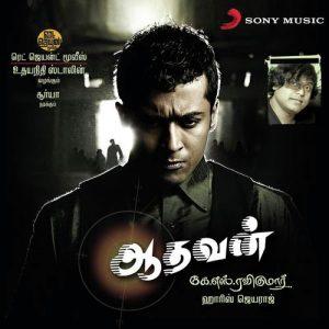 Aadhavan Songs