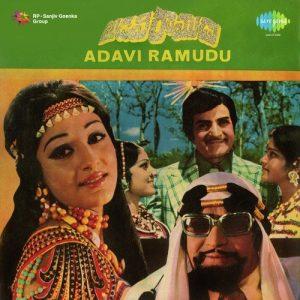 Adavi Ramudu Songs