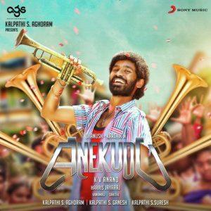 Anekudu Songs