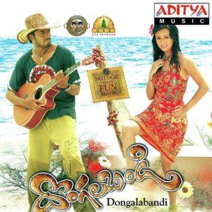 Dongalabandi Songs