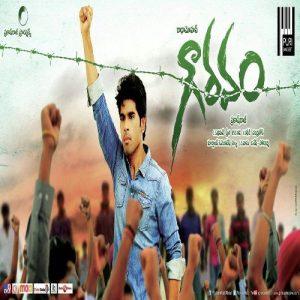 Gauravam Songs