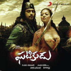 Ghatikudu Songs
