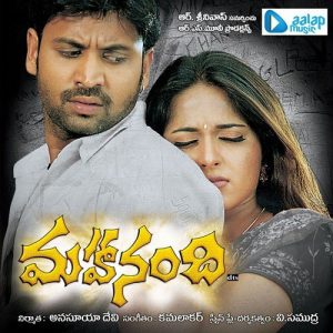 Mahanandi Songs