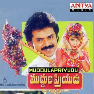 Muddula Priyudu Songs