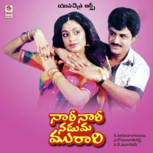 Naari Naari Naduma Murari Songs