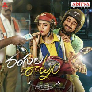 Rangula Ratnam (2018)
