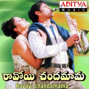 Ravoyi Chandamama Songs