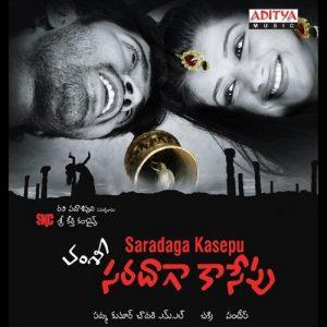 Saradaga Kaasepu Songs