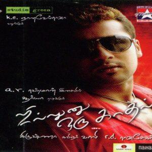 Sillunu Oru Kaadhal Songs
