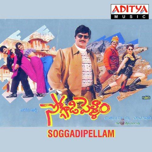Soggadi Pellam Songs Download SouthMp3.Org