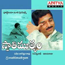 Swathi Mutyam Songs