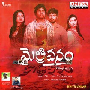 Maitrivanam Songs