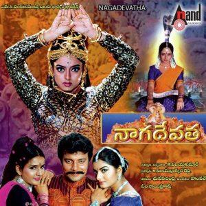 Nagadevatha (2001)