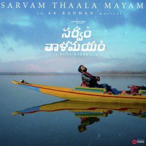 Sarvam Thaala Mayam (2019)