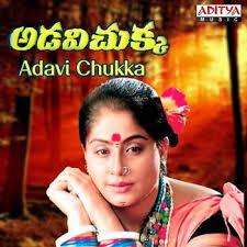 Adavi Chukka Songs
