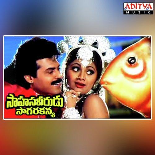Sahasa Veerudu Sagara Kanya Songs