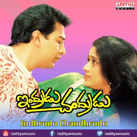 Indrudu Chandrudu Songs