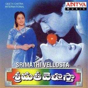 Srimathi Vellostha Songs