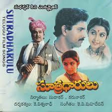 Sutradharulu Songs