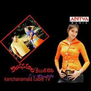 Kanchanamala Cable Tv Songs