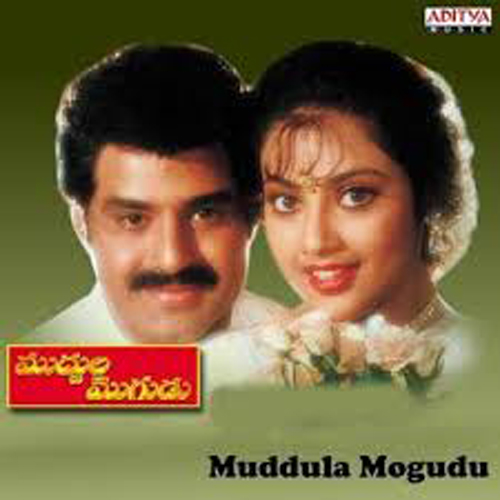 Muddula Mogudu Songs