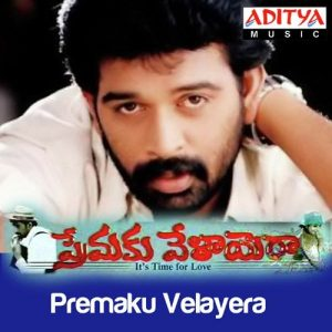 Premaku Velayara Songs