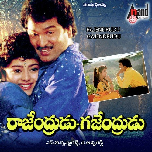 Rajendrudu Gajendrudu Songs