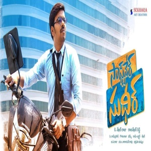 Software Sudheer Songs