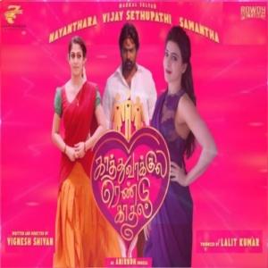 Kaathu Vaakula Rendu Kadhal Songs