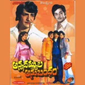 Annadammula Anubandham Songs