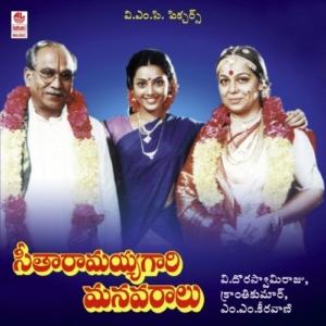 Seetharamaiah Gari Manavaralu Songs