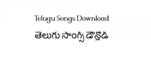 telugu songs downlod 2020