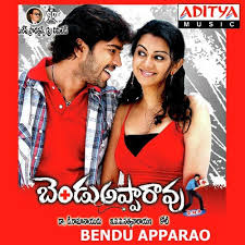 Bendu Appa Rao RMP Songs