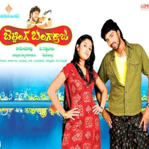 Betting Bangarraju Songs