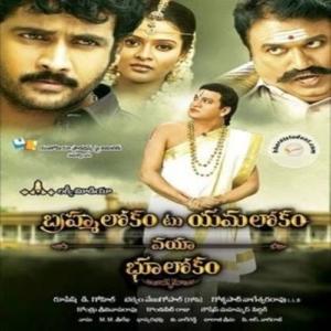 Brahmalokam To Yamalokam Via Bhulokam Songs