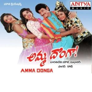Amma Donga Songs