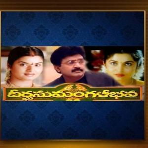Deergha Sumangali Bhava Songs