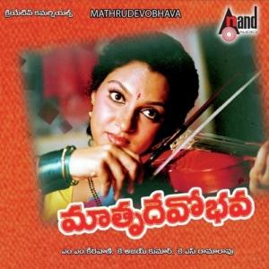 Maathrudevobhava Songs